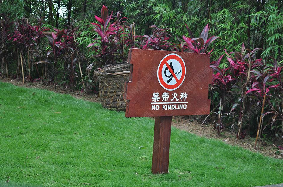 凤凰山森林公园标识
